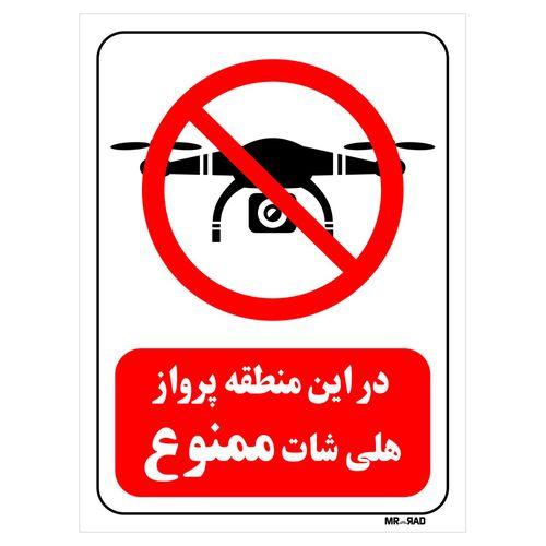 برچسب بازدارنده مستر راد طرح در این منطقه پرواز هلی شات ممنوع کد LR048 بسته دو عددی