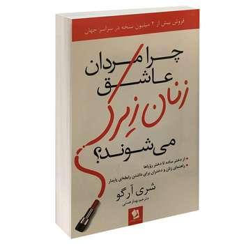 کتاب چرا مردان عاشق زنان زیرک می شوند اثر شری آرگو انتشارات شیر محمدی