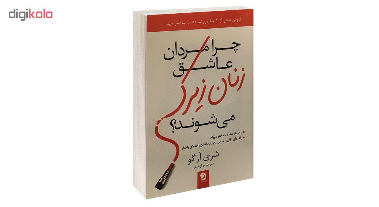 خرید                      کتاب چرا مردان عاشق زنان زیرک می شوند اثر شری آرگو انتشارات شیر محمدی