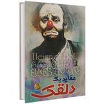 کتاب عقاید یک دلقک اثر هاینریش بل انتشارات الینا thumb
