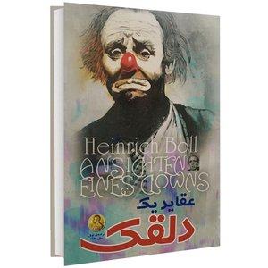 کتاب عقاید یک دلقک اثر هاینریش بل انتشارات الینا