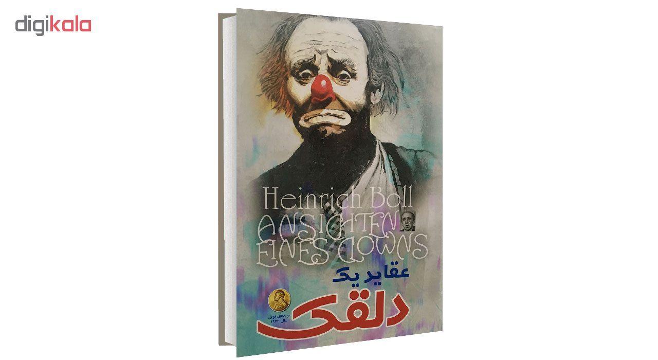 کتاب عقاید یک دلقک اثر هاینریش بل انتشارات الینا main 1 1