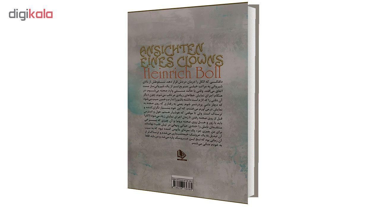 کتاب عقاید یک دلقک اثر هاینریش بل انتشارات الینا main 1 2