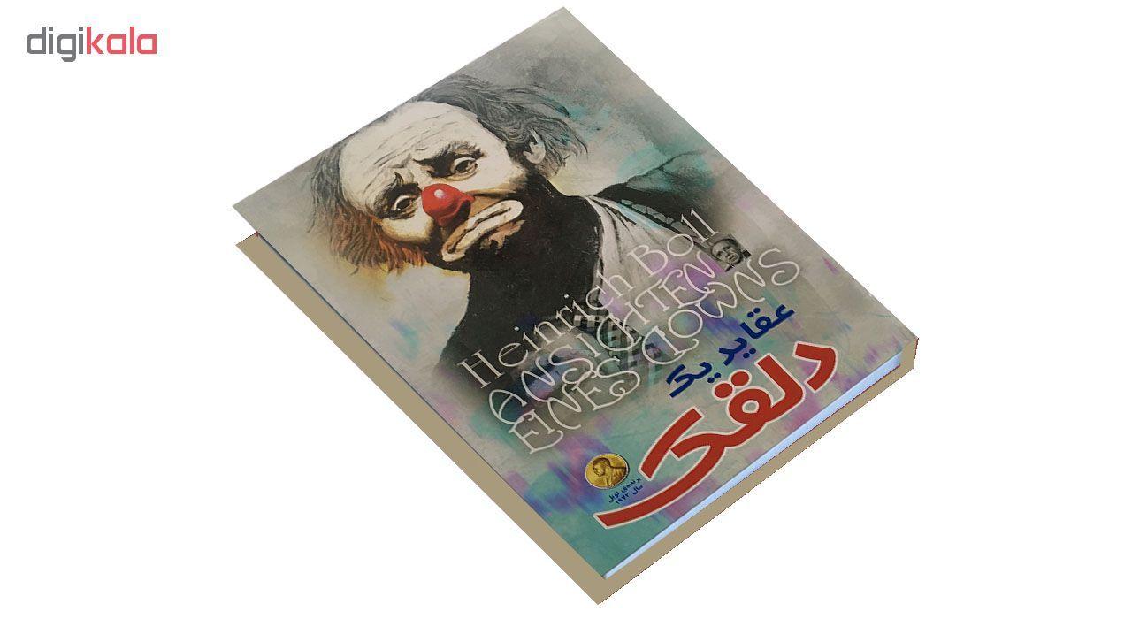 کتاب عقاید یک دلقک اثر هاینریش بل انتشارات الینا main 1 3