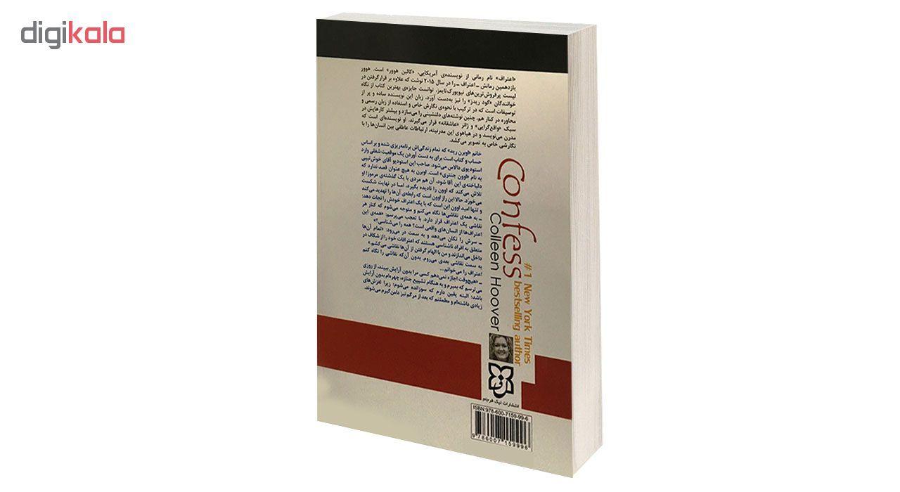 کتاب اعتراف اثر کالین هوور انتشارات نیک فرجام main 1 2