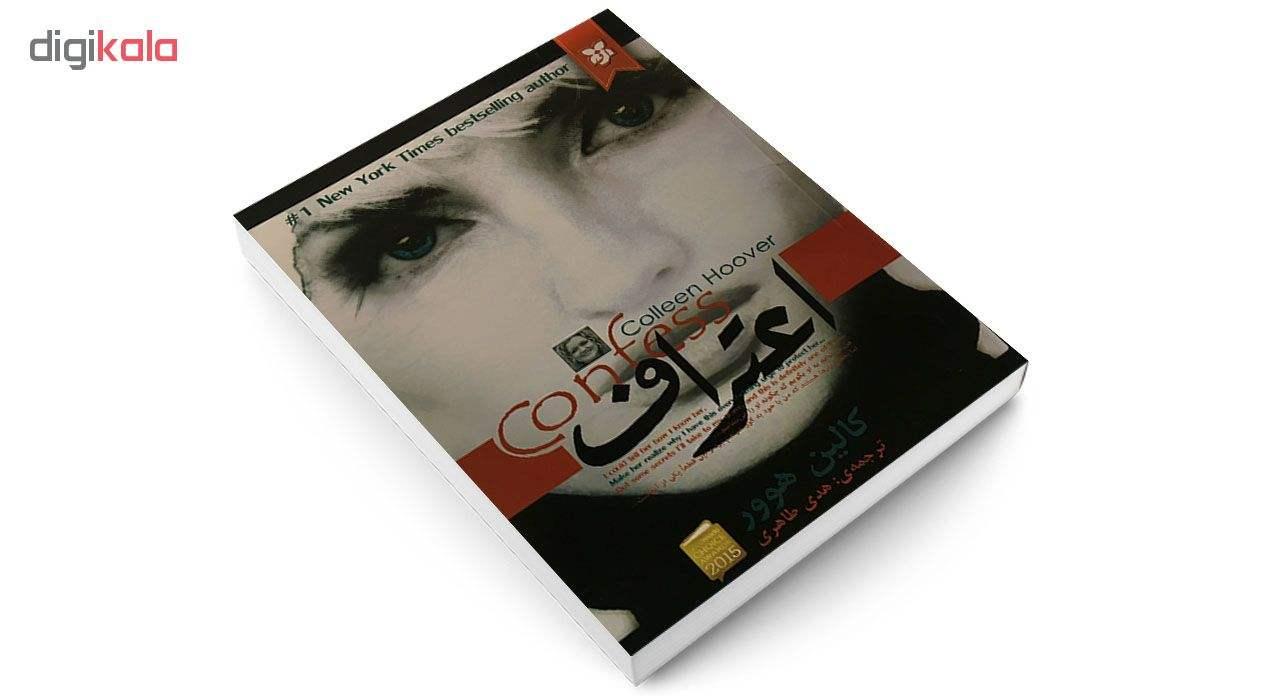 کتاب اعتراف اثر کالین هوور انتشارات نیک فرجام main 1 3