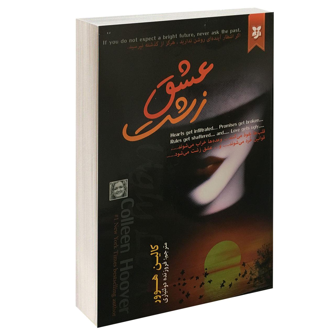 خرید                      کتاب عشق زشت اثر کالین هوور انتشارات نیک فرجام