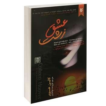 کتاب عشق زشت اثر کالین هوور انتشارات نیک فرجام