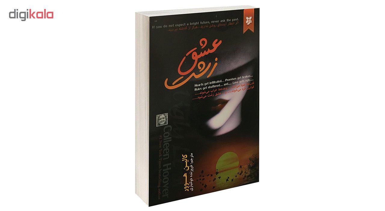 کتاب عشق زشت اثر کالین هوور انتشارات نیک فرجام main 1 1