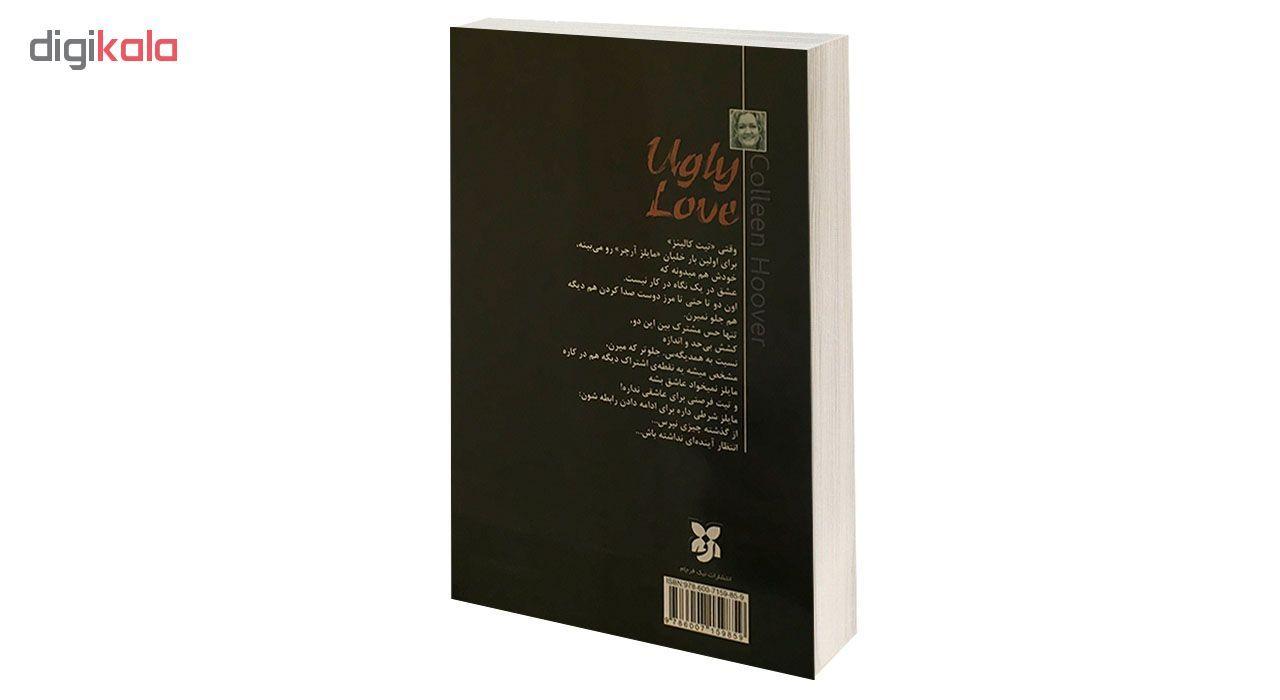 کتاب عشق زشت اثر کالین هوور انتشارات نیک فرجام main 1 2