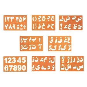 شابلون طرح حروف و اعداد فارسی و انگلیسی کد 799 مجموعه 8 عددی