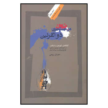کتاب در جستجوي ذوالقرنين اثر احسان روحي نشر نگاه معاصر