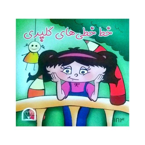 کتاب خط خطی های گلپری اثر سید محمد نصری نشر گوهر دانش