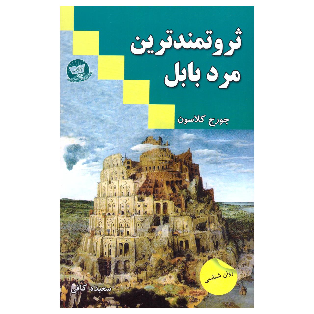 خرید                      کتاب ثروتمندترین مرد بابل اثر جورج کلاسون انتشارات زرین کلک