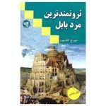 کتاب ثروتمندترین مرد بابل اثر جورج کلاسون انتشارات زرین کلک thumb