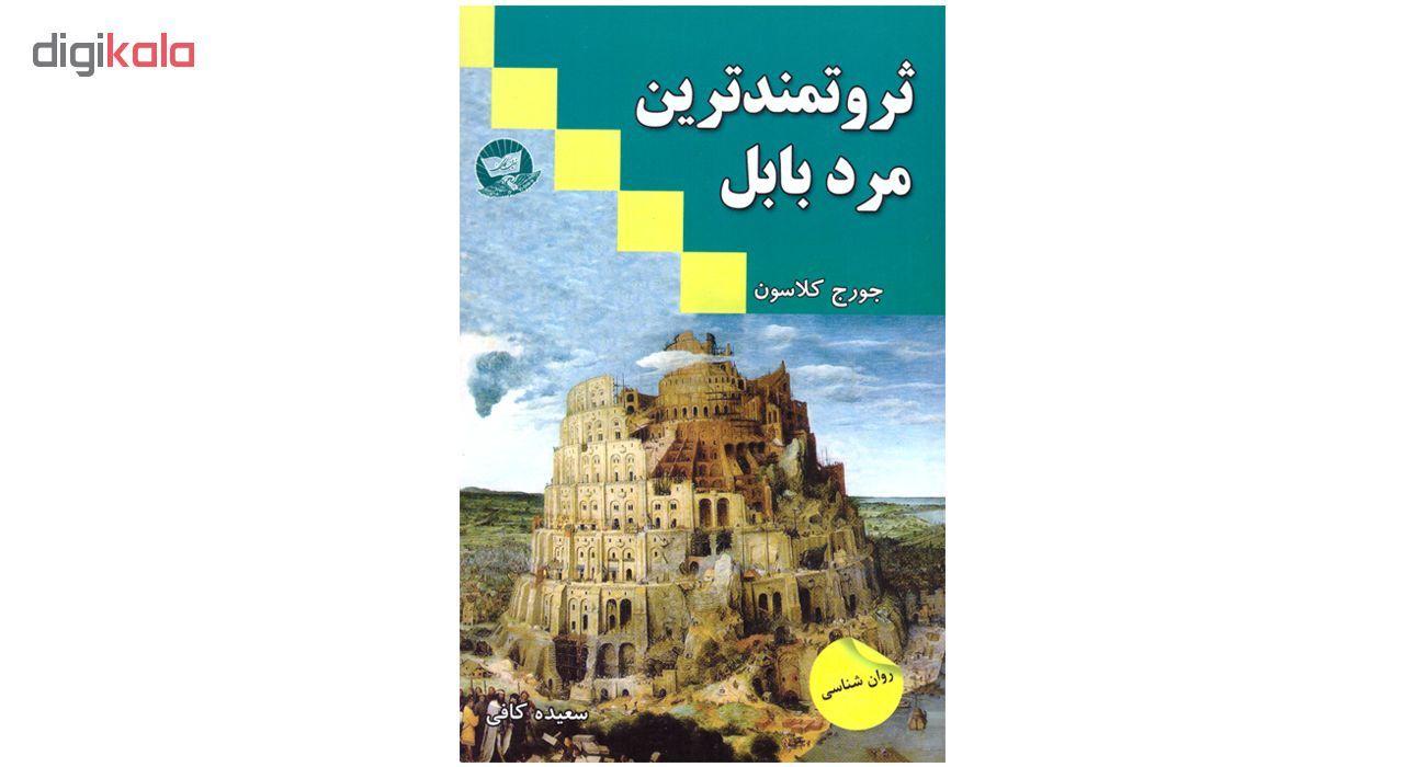 کتاب ثروتمندترین مرد بابل اثر جورج کلاسون انتشارات زرین کلک main 1 1