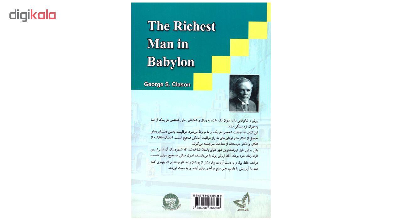 کتاب ثروتمندترین مرد بابل اثر جورج کلاسون انتشارات زرین کلک main 1 2
