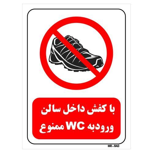 برچسب بازدارنده مستر راد طرح با کفش داخل سالن ورود به WC ممنوع کد LR154 بسته دو عددی