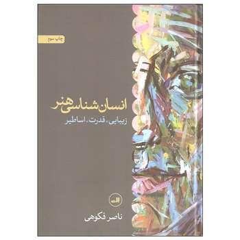 کتاب انسان شناسی هنر اثر ناصر فکوهی نشر ثالث