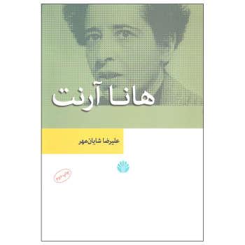کتاب هانا آرنت اثر علیرضا شایان مهر نشر اختران