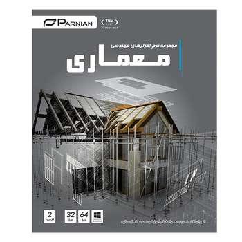 مجموعه نرم افزار های مهندسی معماری نشر پرنیان