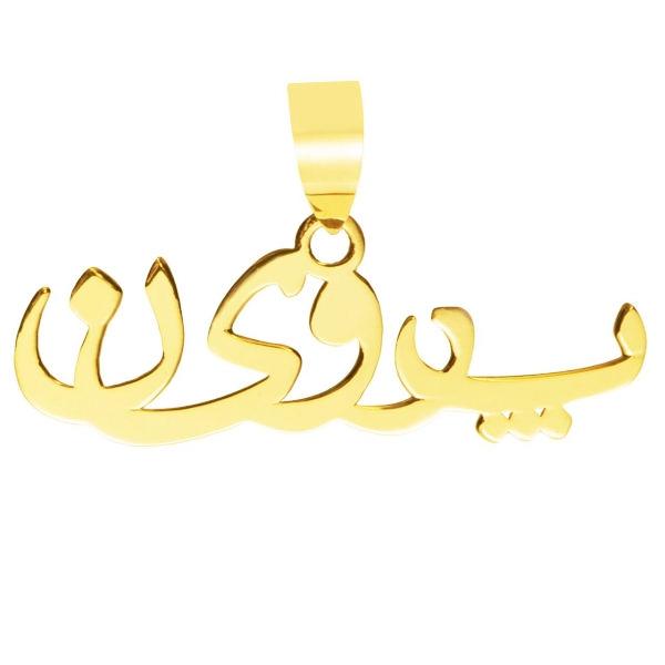 آویز گردنبند طلا  عیار نه طرح پروین کد UN010