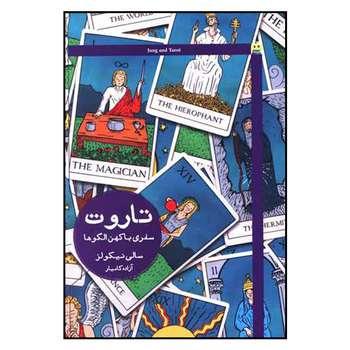 کتاب تاروت سفري با كهن الگوها اثر سالي نيكولز نشر هيرمند