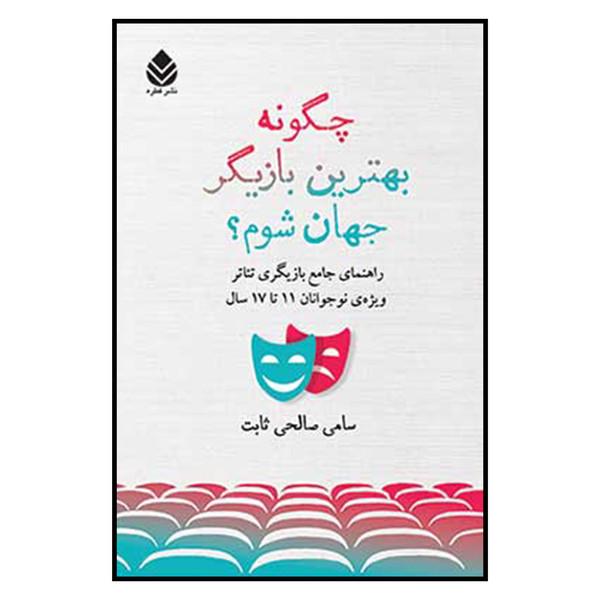 کتاب چگونه بهترين بازيگر جهان شوم؟ اثر سامي صالحي ثابت نشر قطره