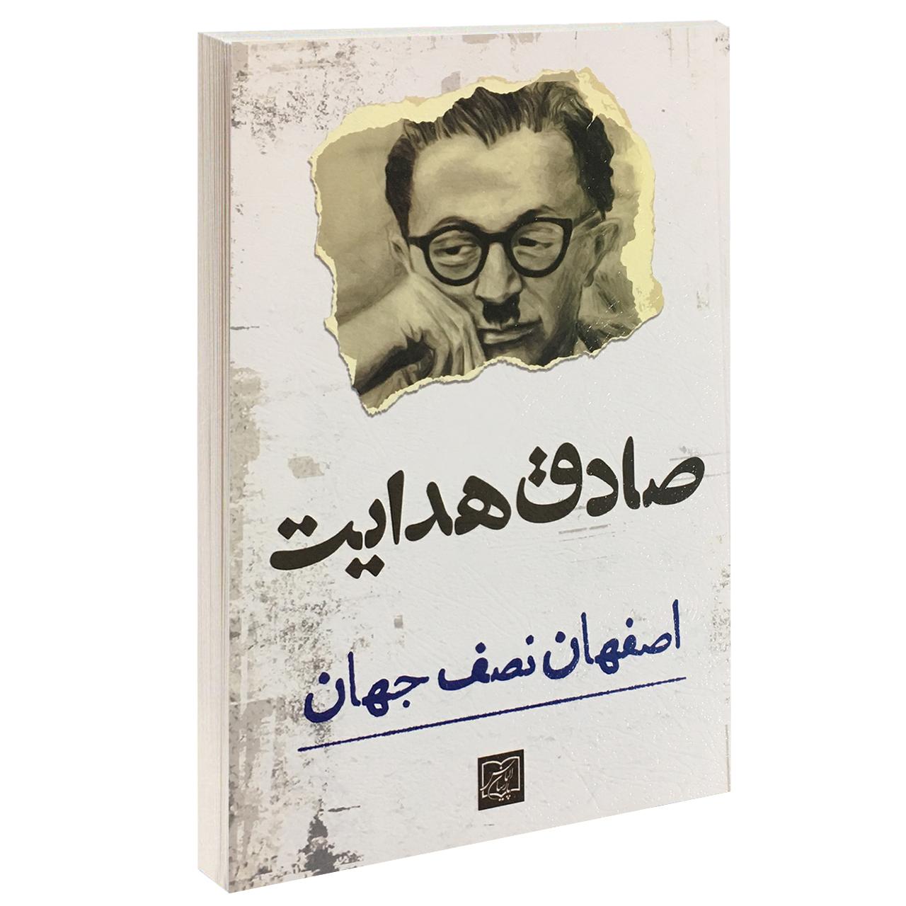 خرید                      کتاب اصفهان نصف جهان اثر صادق هدایت انتشارات الماس پارسیان