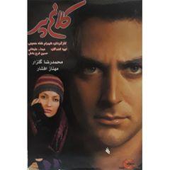 فیلم سینمایی کلاغ پر اثر شهرام شاه حسینی