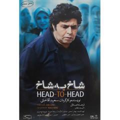 فیلم سینمایی شاخ به شاخ اثر  سعید اقا خانی نشر تصویر دنیای هنر