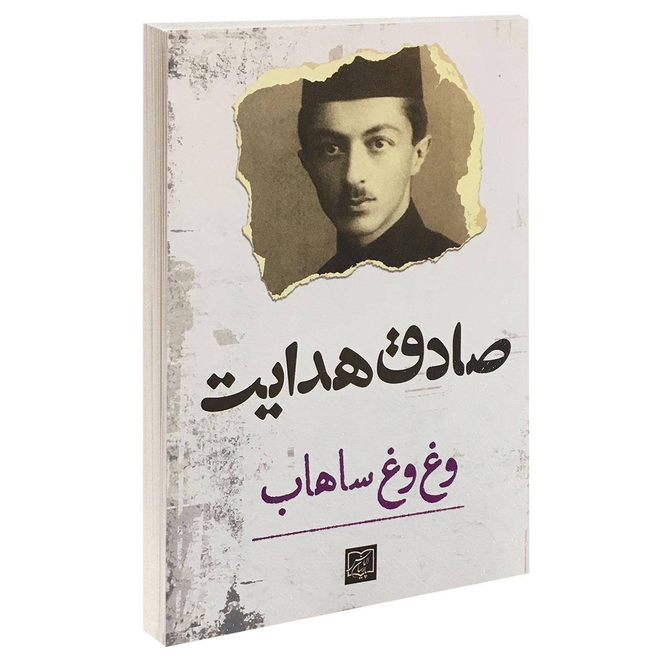 کتاب وغ وغ ساهاب اثر صادق هدایت انتشارات الماس پارسیان