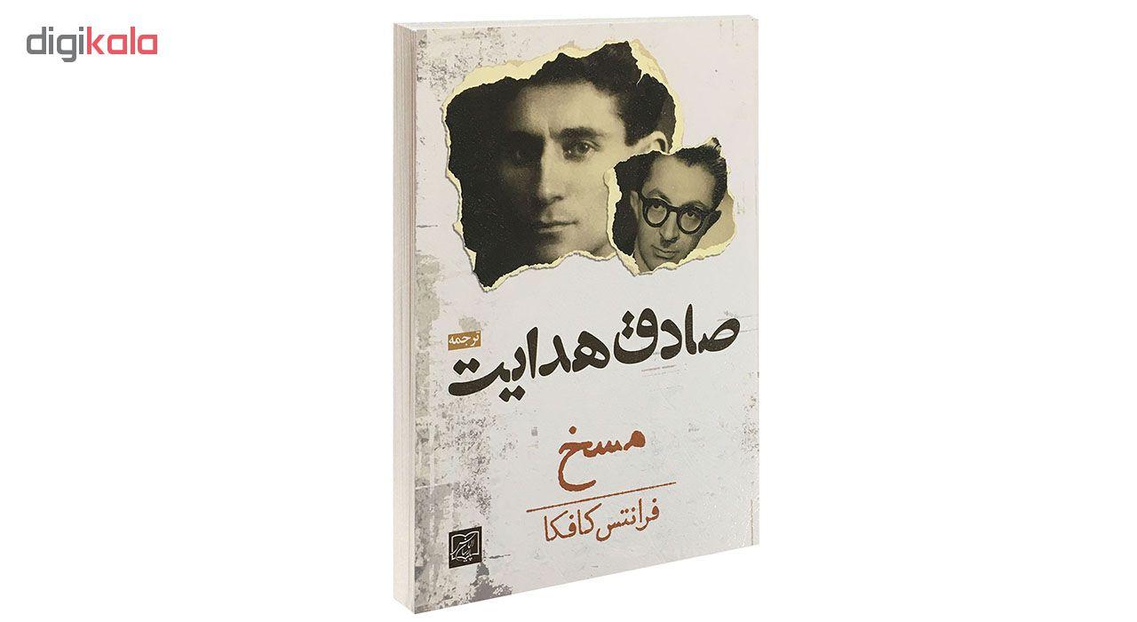 کتاب مسخ اثر فرانتس کافکا انتشارات الماس پارسیان