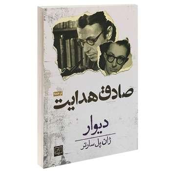 کتاب دیوار اثر ژان پل سارتر انتشارات الماس پارسیان