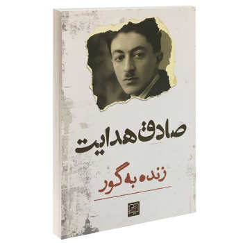 کتاب زنده به گور اثر صادق هدایت انتشارات الماس پارسیان