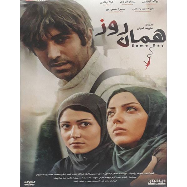 فیلم سینمایی همان روز اثر علی رضا امینی نشر ریز موج
