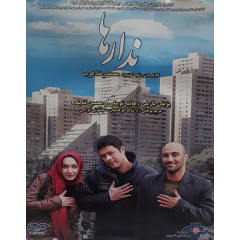 فیلم سینمایی ندارها اثر محمد رضا عرب نشر موسسه رسانه های تصویری