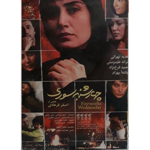 فیلم سینمایی چهار شنبه سوری اثر اصغر فرهادی