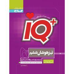 کتاب جامع تیزهوشان ششم سری iQ انتشارات بین المللی گاج