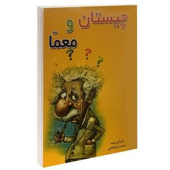 کتاب چیستان و معما اثر محسن فراهانی انتشارات گل بیتا