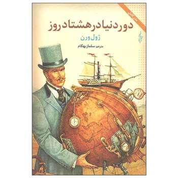 کتاب دور دنیا در هشتاد روز اثر ژول ورن نشر ترانه