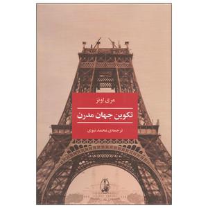 کتاب تکوین جهان مدرن اثر مری اونز نشر آگاه