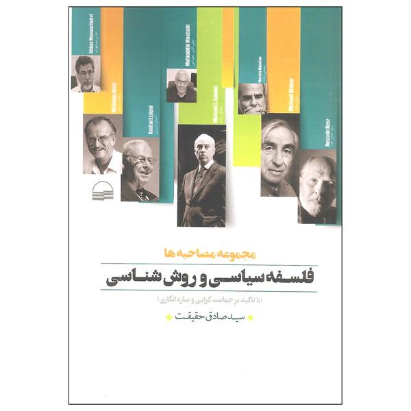 کتاب فلسفه سیاسی و روش شناسی اثر سید صادق حقیقت انتشارات کویر