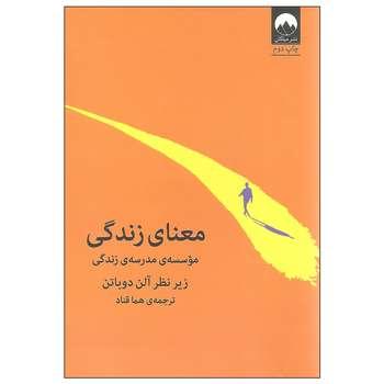 کتاب معنای زندگی اثر آلن دوباتن نشر میلکان