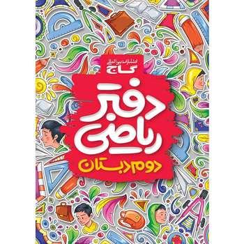 کتاب دفتر ریاضی دوم انتشارات بین المللی گاج