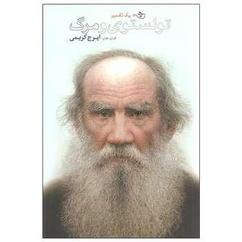 کتاب یک تفسیر تولستوی و مرگ اثر گری جان نشر دف