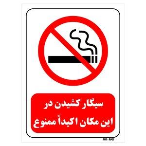 برچسب بازدارنده مستر راد طرح سیگار کشیدن در این مکان اکیدا ممنوع کد LR703 بسته دو عددی