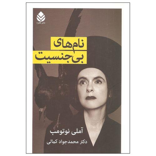 کتاب نام های بی جنسیت اثر آملی نوتومب نشر قطره
