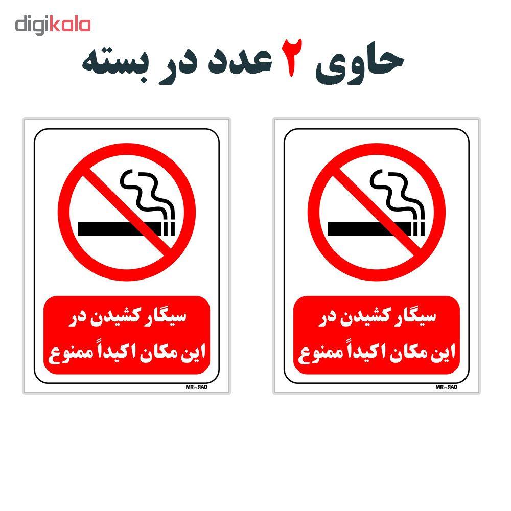 برچسب بازدارنده FG طرح سیگار کشیدن در این مکان اکیدا ممنوع کد LR703 بسته دو عددی