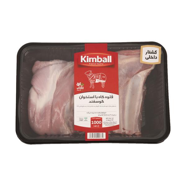 قلوه گاه با استخوان گوسفند کیمبال مقدار 1 کیلو گرم